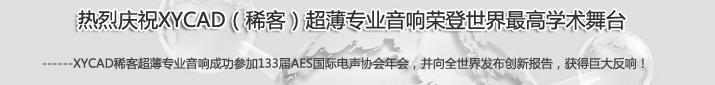 XYCAD稀客超薄专业音响代表中国音响行业在AES做创新报告
