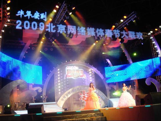 牛年安利2009北京网络媒体春节大联欢文艺演出