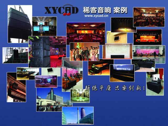XYCAD稀客超薄音响再度闪耀2012广州国际音响展