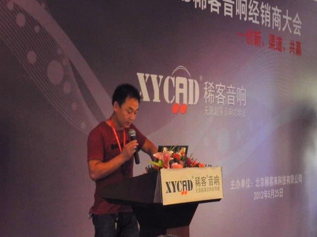 2012第二届XYCAD稀客经销商大会在京成功召开