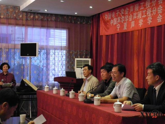 稀客音响成为中国电子学会声频工程分会年会主扩声