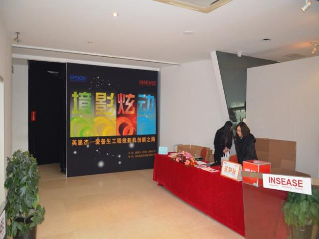 """XYCAD 成功协助合作伙伴""""境影炫动""""英思杰—爱普生工程投影机创新之路展会"""