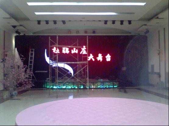 稀客音响入驻内蒙古阿尔山林业局杜鹃山庄多功能厅