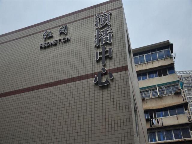 稀客线阵入驻湖南红网演播厅
