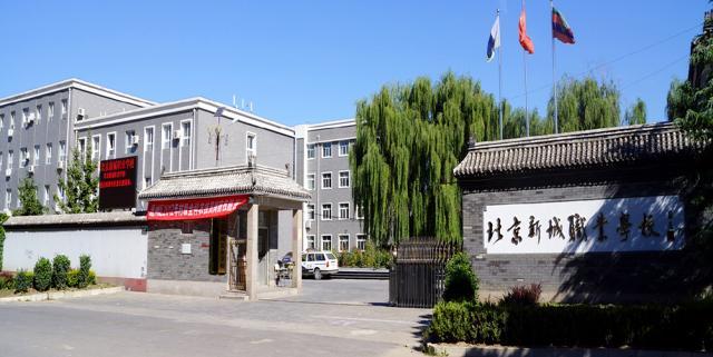 稀客音响为北京新城职业学校莘莘学子呐喊助威