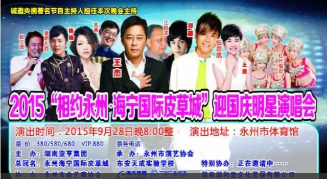 稀客音响助力台湾情歌王子王杰等明星演唱会