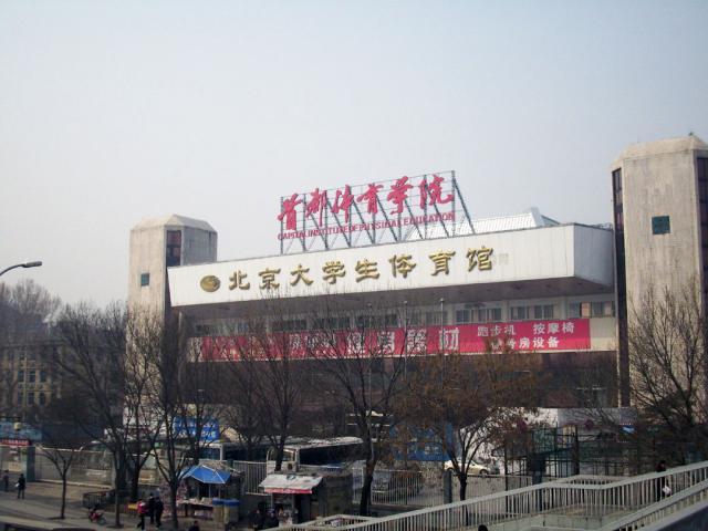 北京首都体育学院礼堂改造项目选用稀客音响
