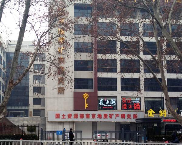 国土资源部南京地质矿产研究所采用稀客音响