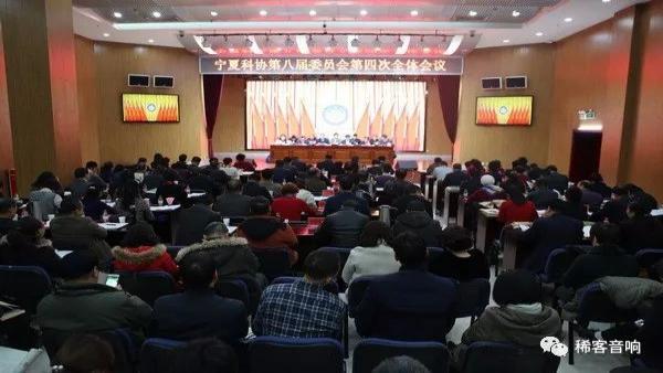 宁夏回族自治区科学技术协会采用稀客音响