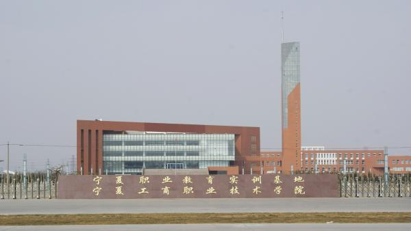 宁夏工商职业技术学院采用稀客超薄音响