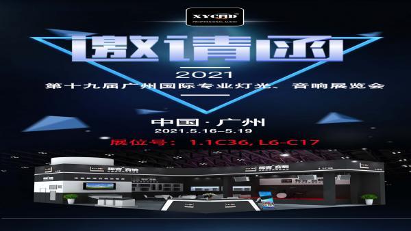 稀客音响邀你参加第十九届广州国际灯光、音响展览会Prolight+Sound